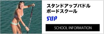 supschool